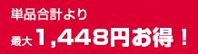1,448円お得
